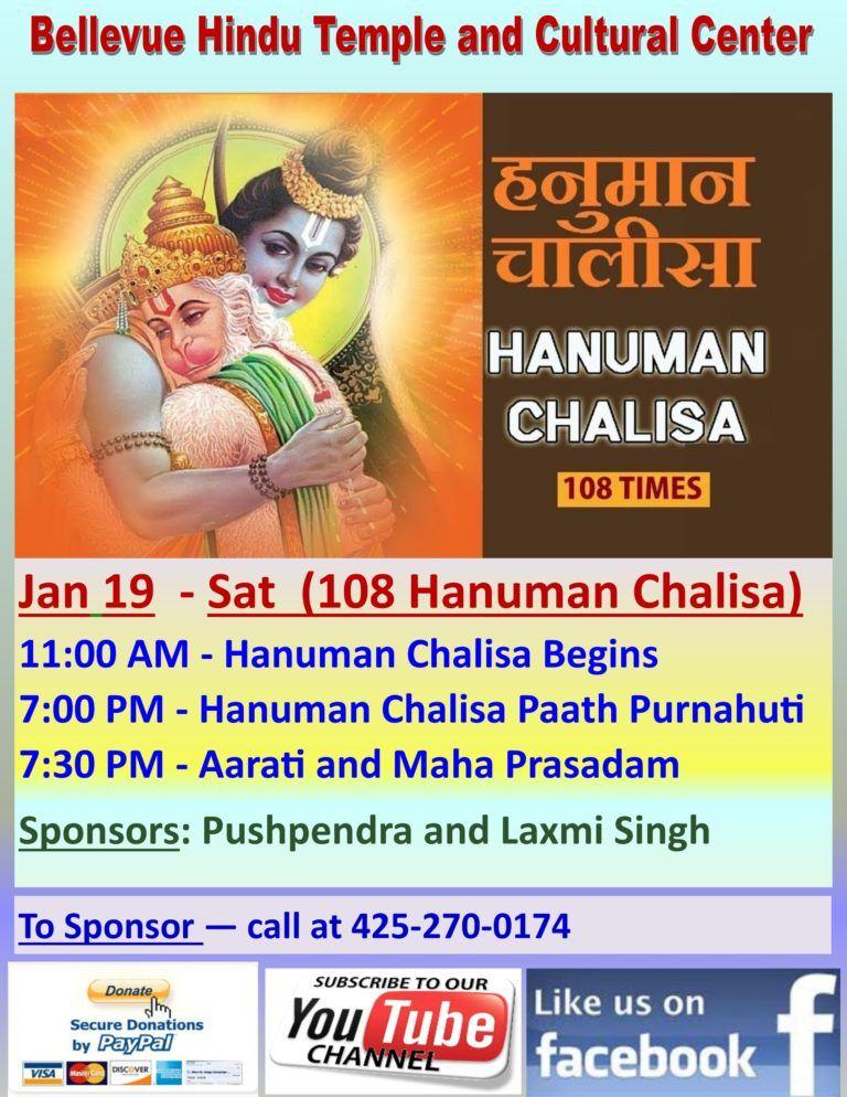 Hanuman Chalisa - 108 times by Bellevue Hindu Temple